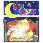 幼儿睡前故事(全二册)