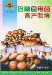 珍稀食用菌高产栽培