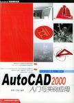 AutoCAD入门与应用实例