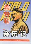 希特勒亲历记