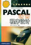 PASCAL语言程序设计