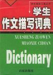 学生作文描写词典  精