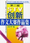 第二届STV创新作文大赛作品集  高中卷