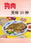 狗肉美味30种