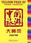 2005年版-中国旅游大黄页