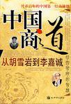 中国商道-从胡雪岩到李嘉诚