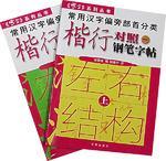 常用汉字偏旁部首分类楷行对照1:钢笔字帖(上下)