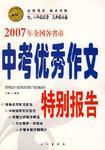 2007年全国各省市中考优秀作文特别报告
