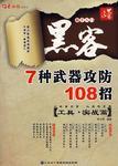 黑客7种武器攻防108招-[工具.实战篇](1CD+配套书)