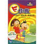 E佳教《英语》(新标准)听说在线(第7册)(供3年级起始用)(配套CD) (平装)
