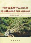 河南省东秦岭山脉北缘的推覆构造及伸展拆离构造