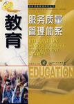 教育服务质量管理体系