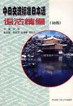 新版中日交流标准日本语语法全讲全解