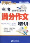 2002年-2005年-高考满分作文精讲