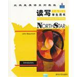北极星英语系列教程