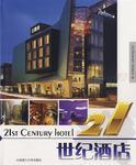 21世纪酒店