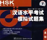 汉语水平考试HSK模拟试题集基础