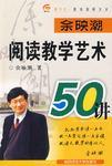 余映潮:阅读教学艺术50讲