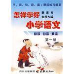 怎样学好新课标北师大版小学语文。第一册