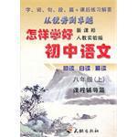 怎样学好初中语文。八年级(上)