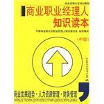 商业职业经理人知识读本(中级)
