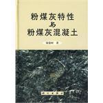 粉煤灰特性与粉煤灰混凝土