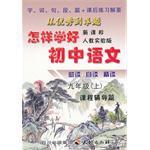 怎样学好初中语文。九年级(上)