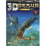 3D恐龙古斗场