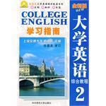 《全新版大学英语综合教程》学习指南2
