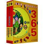 365夜故事-(共四册)