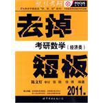 【年末清仓】2011版去掉考研数学短板