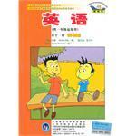 英语(第十一册)CD-ROM(供一年级起始用)(新标准)