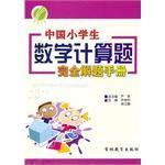 中国小学生数学应用题完全解题手册