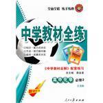 中学教材全练:高中地理(必修1)(中国地图版)《中学教材全解》配套练习 (平装)