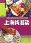 上海新潮菜