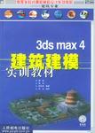 3ds max4 建筑建模实训教材