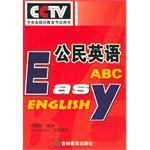 公民英语ABC