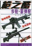 步枪·霰弹枪