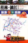 桂林·漓江旅游实用图册