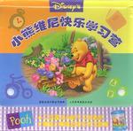 小熊维尼快乐学习营(0-6岁)(全套12册)