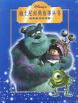 迪士尼经典故事丛书