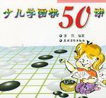 少儿学围棋50讲