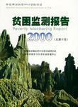 贫困监测报告2000