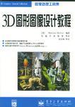 3D图形图像设计教程