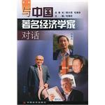与中国著名经济学对话(第二辑)