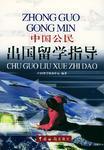 中国公民出国留学指导