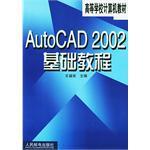 AutoCAD 2002基础教程