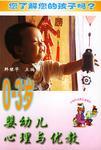 0-3岁婴幼儿心理与优教