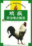 鸡病防治难点解答