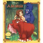迪士尼迷你丛书第四集-人猿泰山